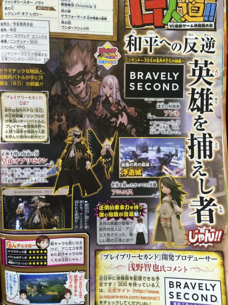 bravely-second-scan