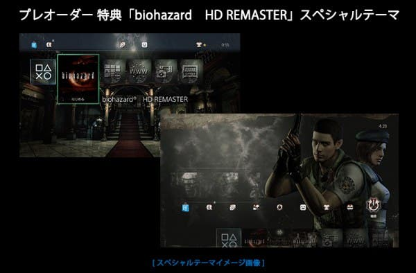 RE0-Menu-Leak-PS4-600x394