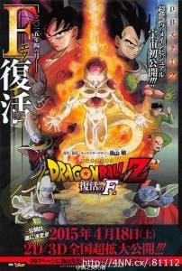 dragon ball return of f