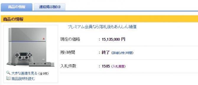 PS4-sale-670x287