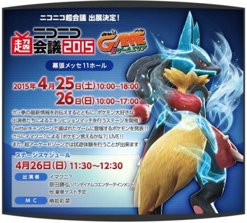 pokken-tournament1-656x594