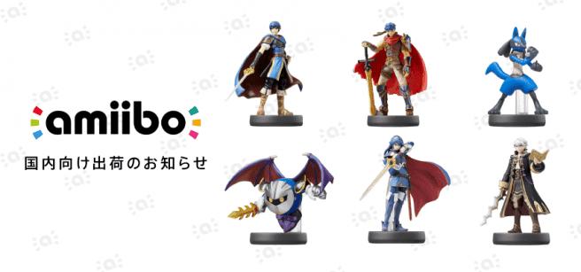 amiibo Marth, Ike, Lucario, Meta Knight, Lucina y Robin