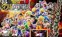 Se anuncian 3 nuevos asistentes en Dragon Ball Z: Extreme Butoden