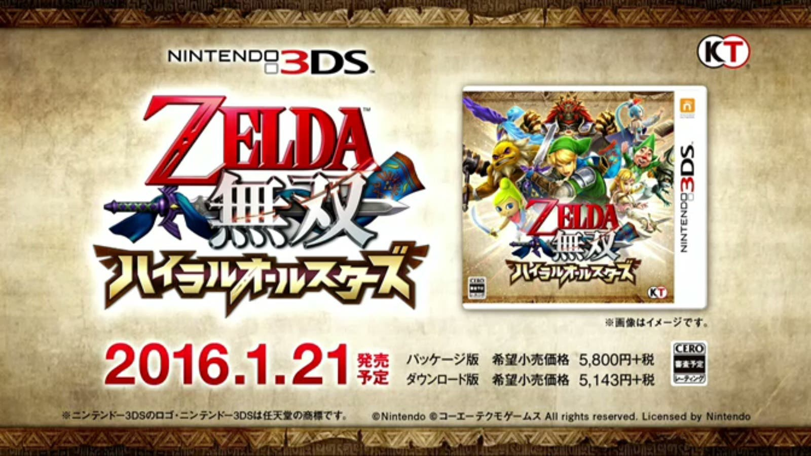 Hyrule warriors theme 3DS