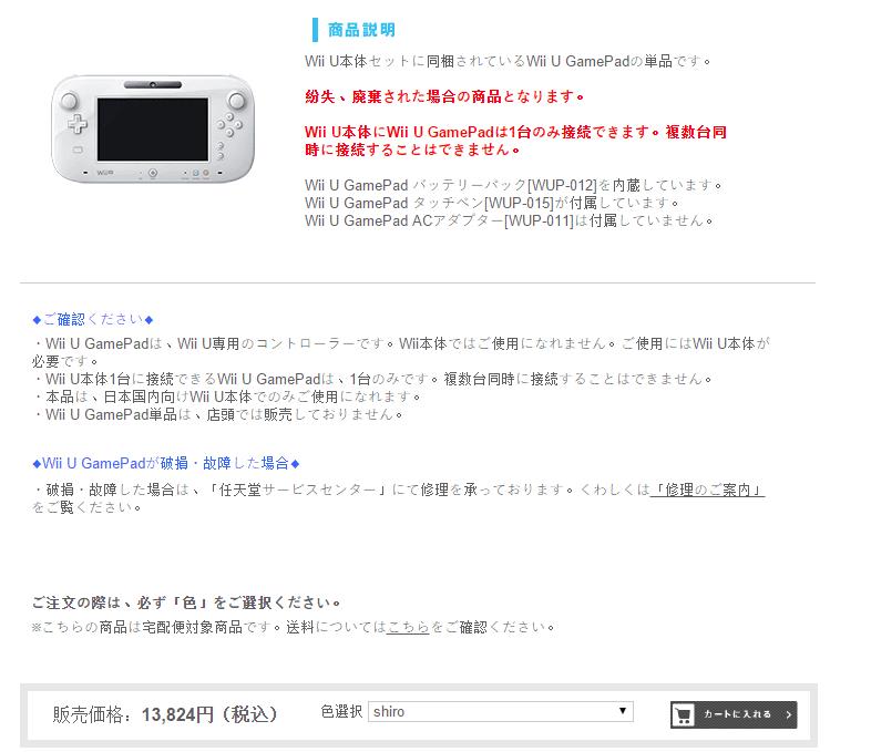 Wii U Gamepad areajugones