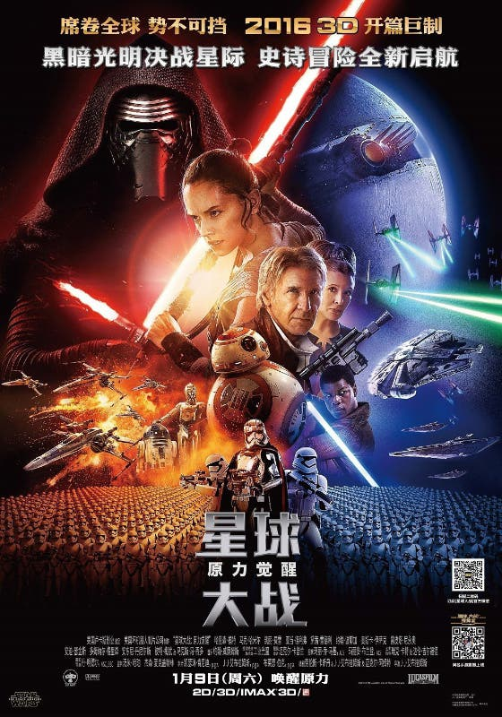 star wars vii poster china