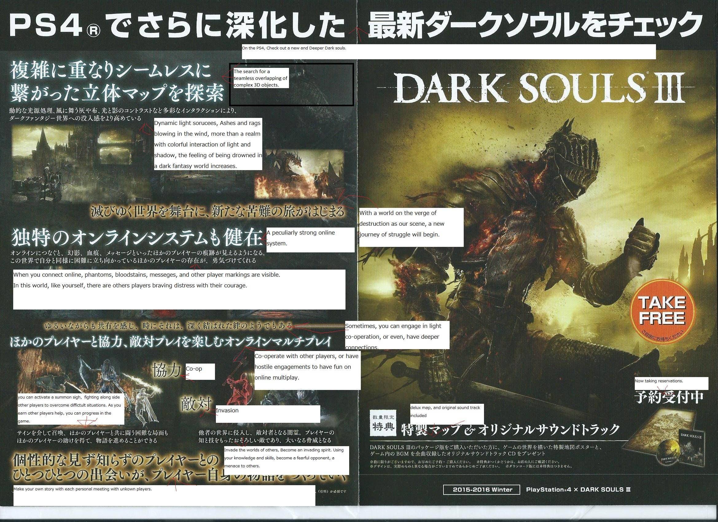 japan-promotional-poster-souls