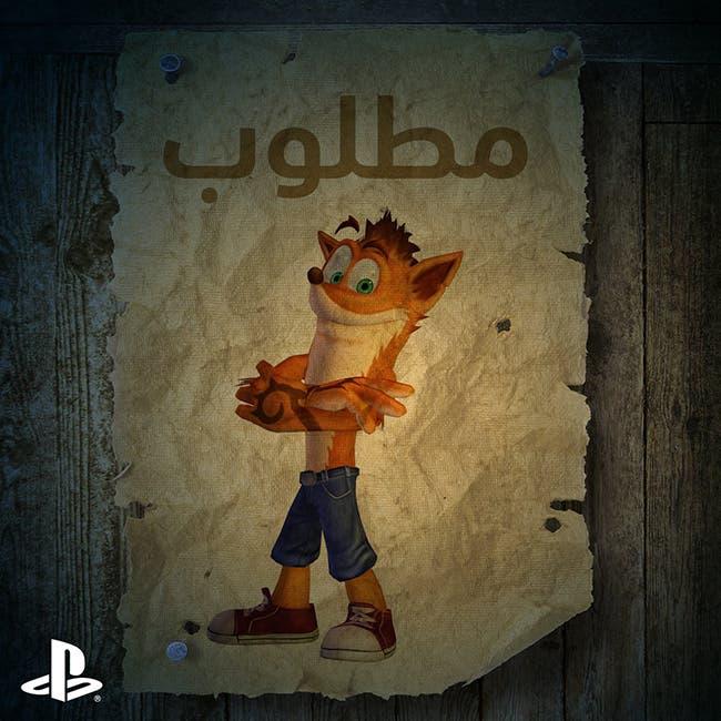 La imagen que mostró hace poco PlayStation Middle East