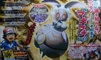 Conocemos nuevos detalles sobre Magearna y la nueva película de Pokémon
