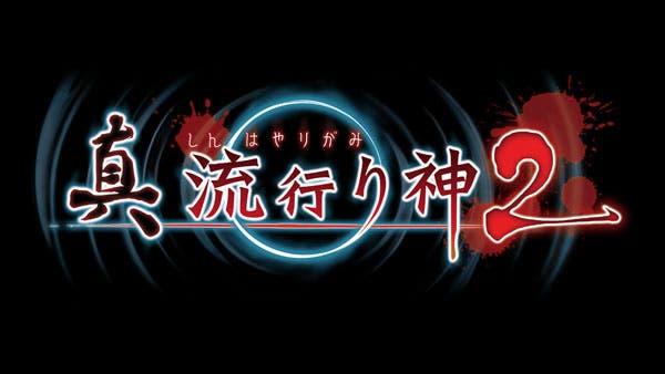 Shin-Hayarigami-2-Ann-NIS