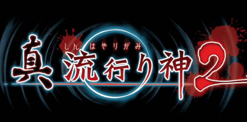 Shin Hayarigami 2 aterriza en PlayStation 4, PlayStation 3 y PlayStation Vita