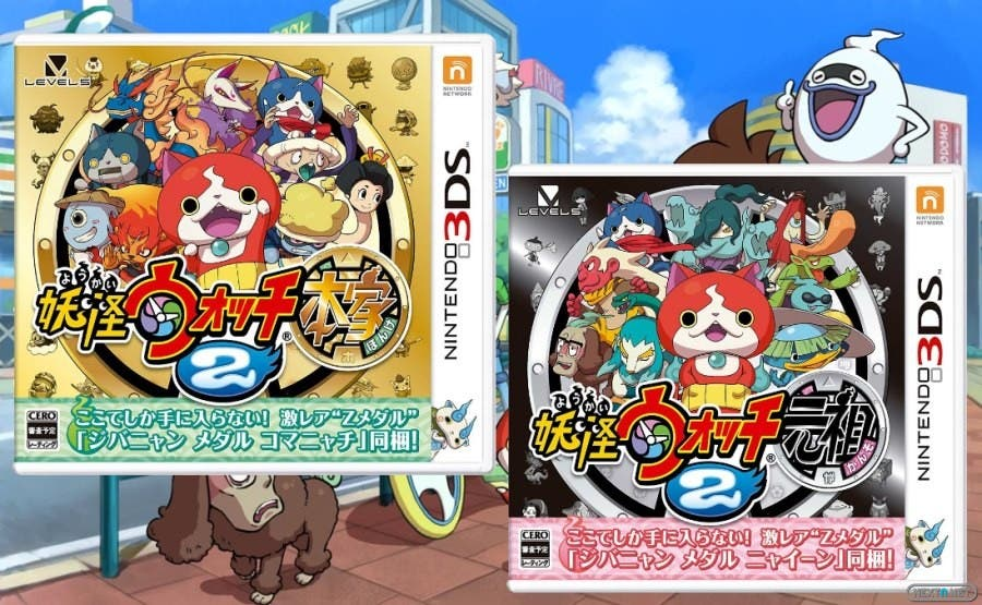 Yokai Watch 2