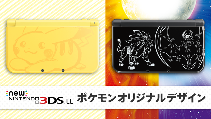 edicion 3ds pokemon