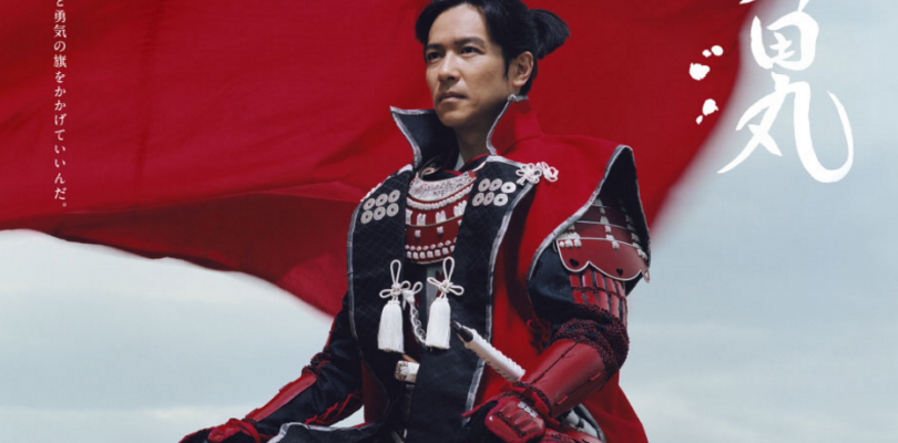 Samurai Warriors: Sanada Maru anunciado para PS4, PS3 y Vita