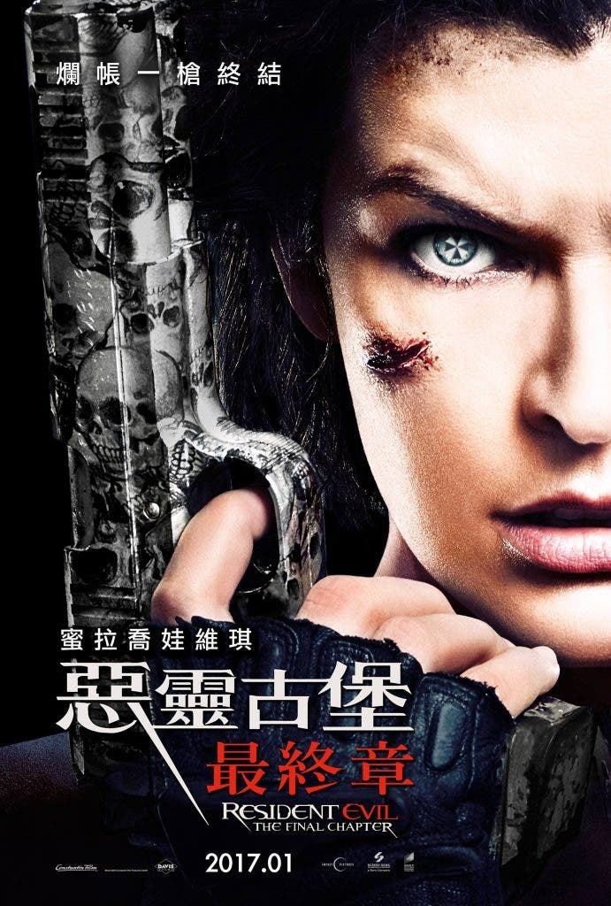 Areajugones Resident Evil The Final Chapter Poster