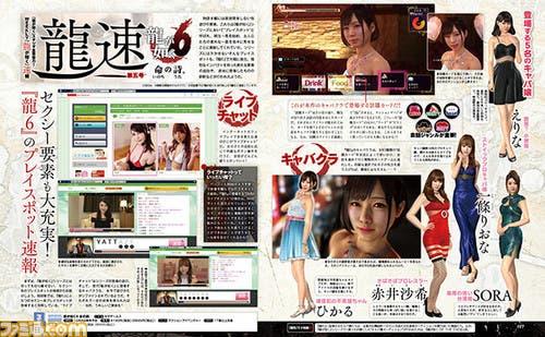 Yakuza-6-Live-Chat-Play-Spot-Fami_09-06-16_002