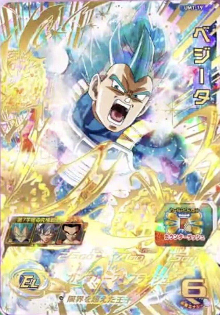 Asi Sera El Pelo De Goku Ultra Instinto En El Combate Final De
