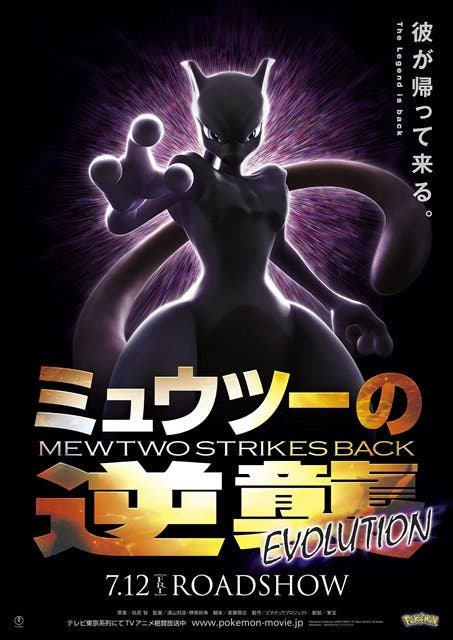 Pokémon: Mewtwo Strikes Evolution