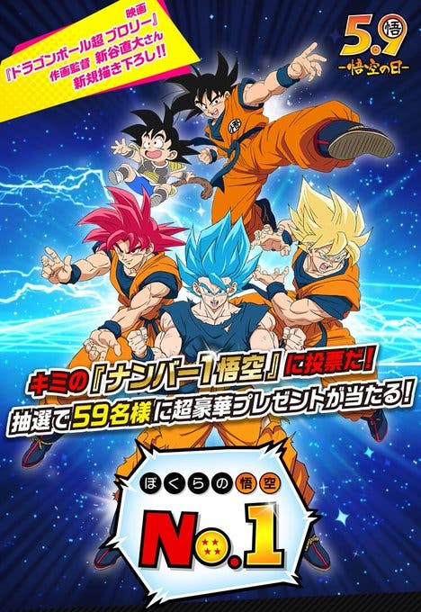 dragon ball super goku day