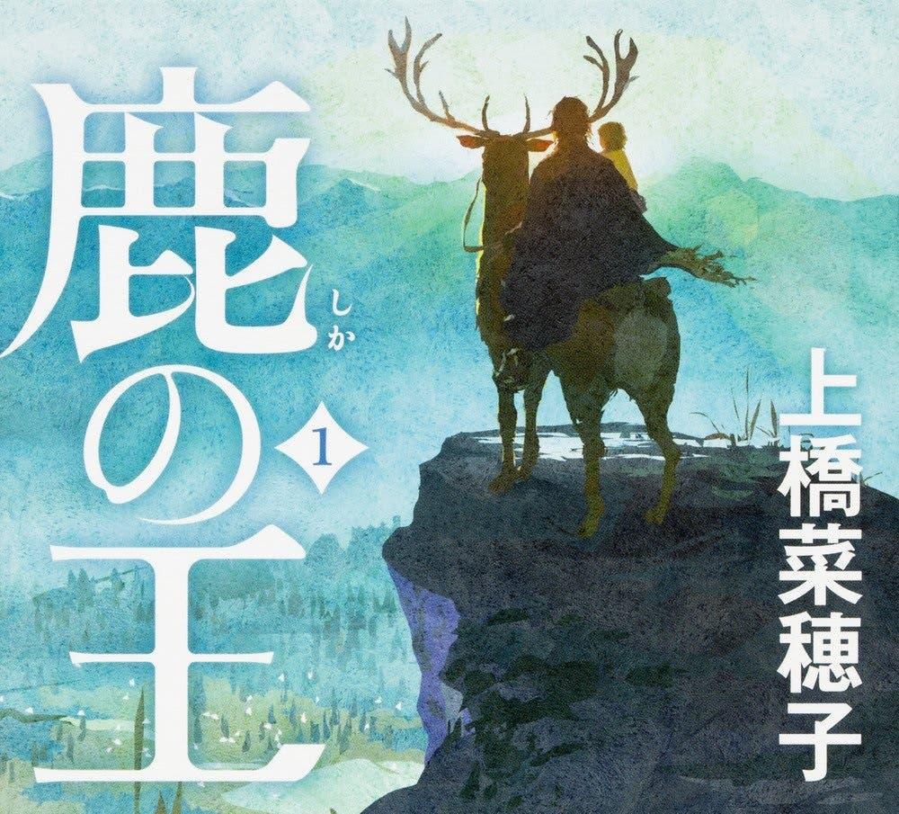 Production I.G. retrasa el estreno de Shika no Ō hasta 2021