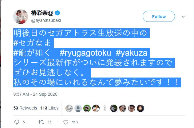 La franquicia Yakuza revelará su nuevo juego en Tokyo Game Show 2020
