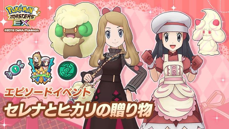 Serena y Maya Pokemon Masters EX