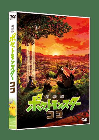La Pelicula Pokemon Los Secretos de la Selva DVD