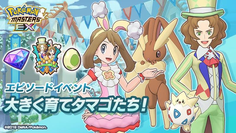 Pokemon Masters EX evento pascua 2021 Aura y Camus