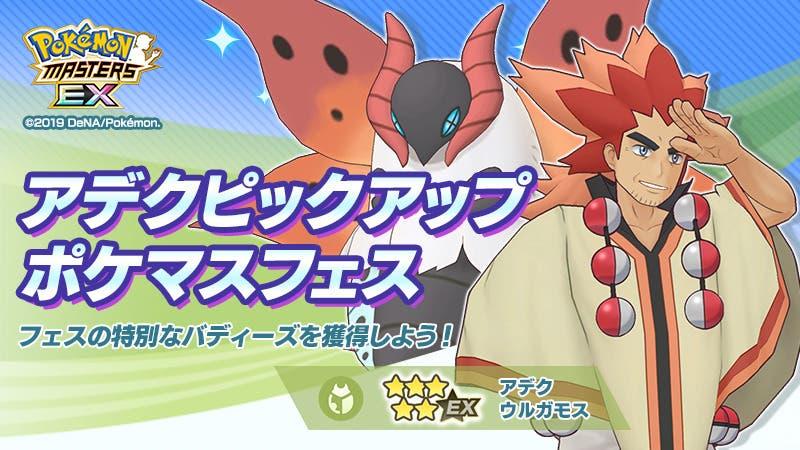 Mirto y Volcarona Pokemon Masters EX