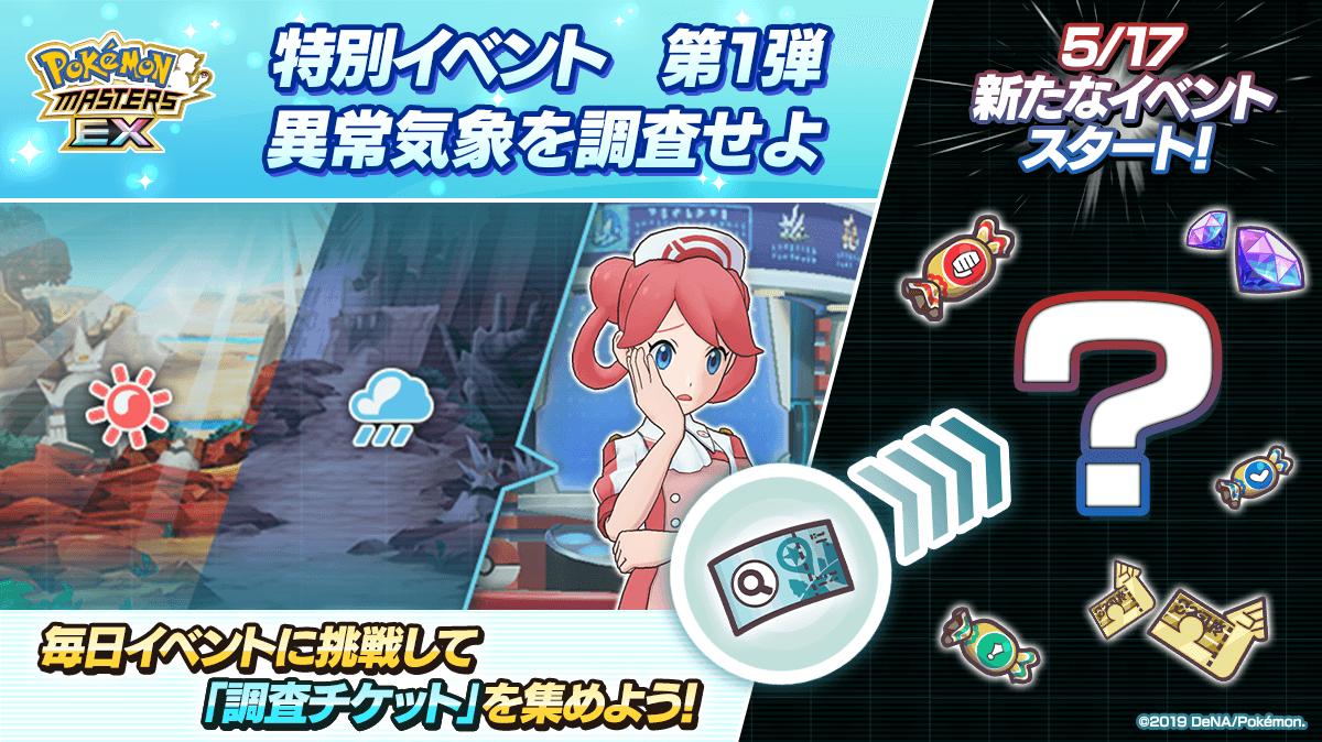 Pokemon Masters EX alerta meteorologica