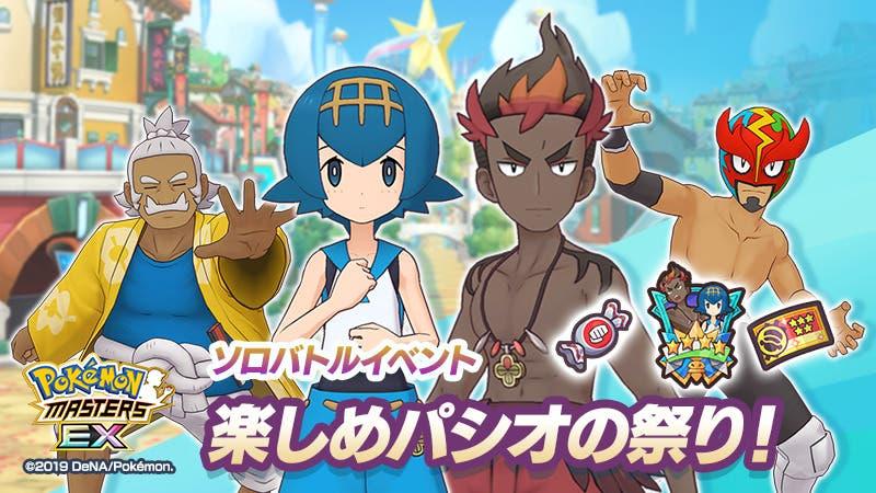Nereida Kiawe Kaudan Royale el Enmascarado Pokemon Masters EX