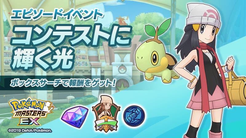 Pokemon Masters EX evento Maya y Turtwig
