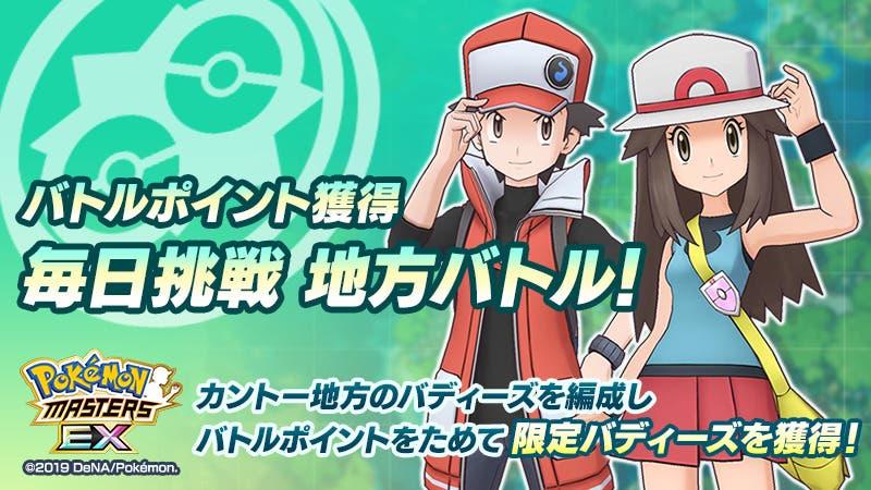 Pokemon Masters EX Hoja Rojo Combates diarios por regiones