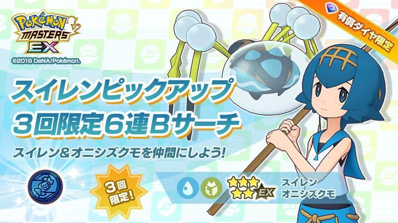Pokemon Masters EX Nereida y Araquanid