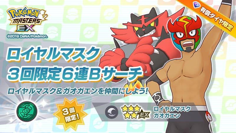 Pokemon Masters EX Royale Incineroar
