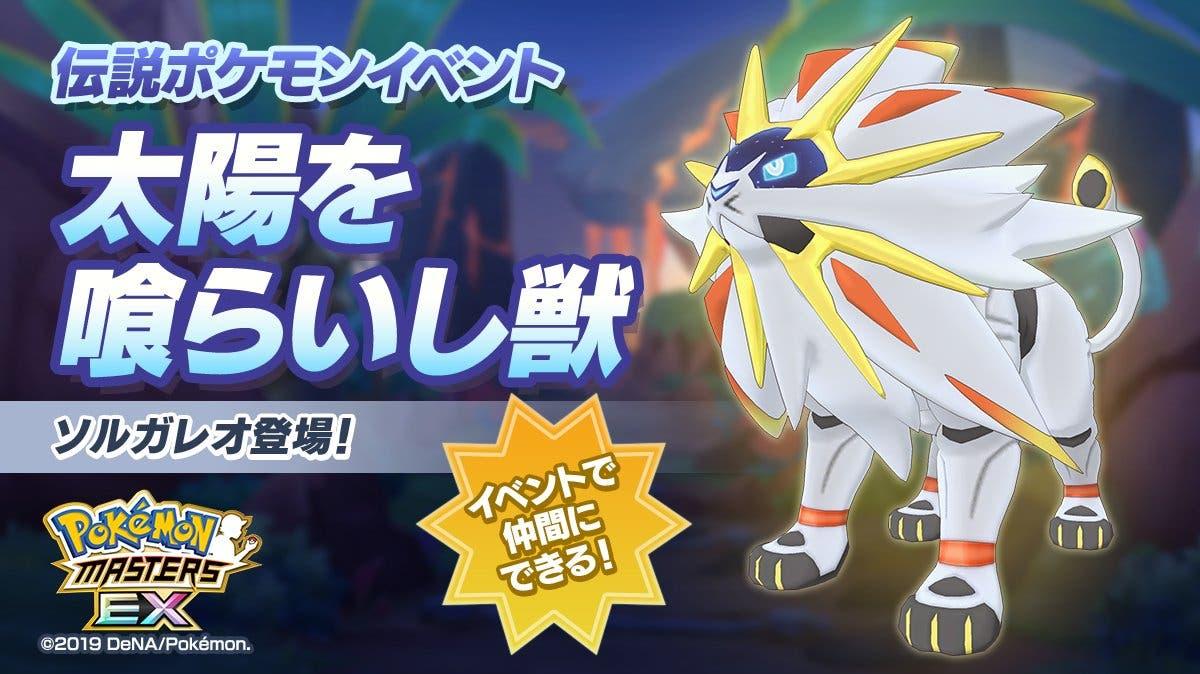 Pokemon Masters EX Solgaleo