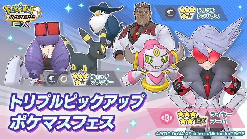 Pokemon Masters EX Alik Serra Nestor