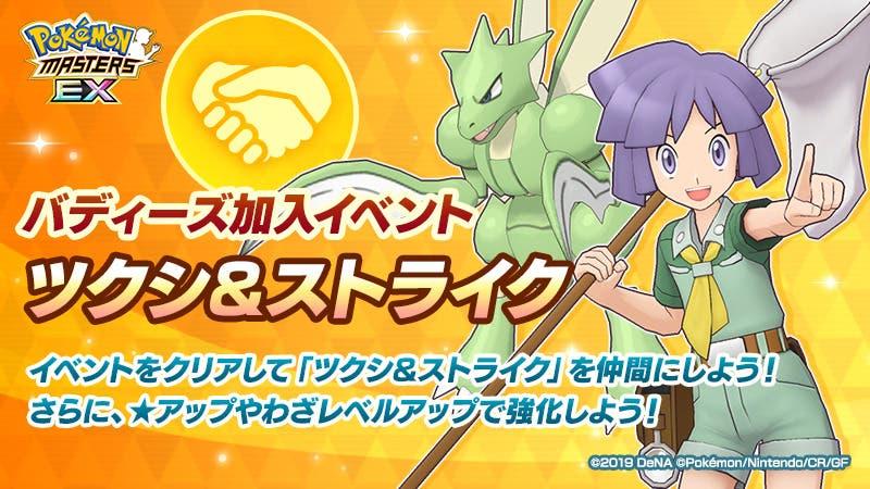 Pokemon Masters EX Anton y Scyther