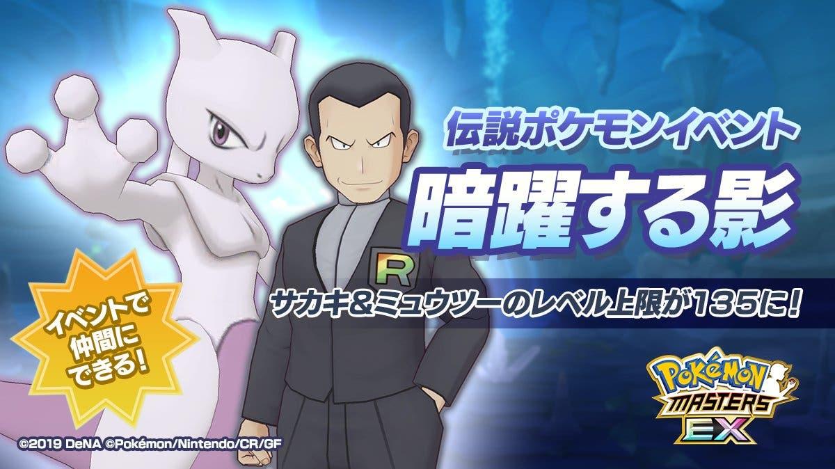 Pokemon Masters EX Giovanni y Mewtwo