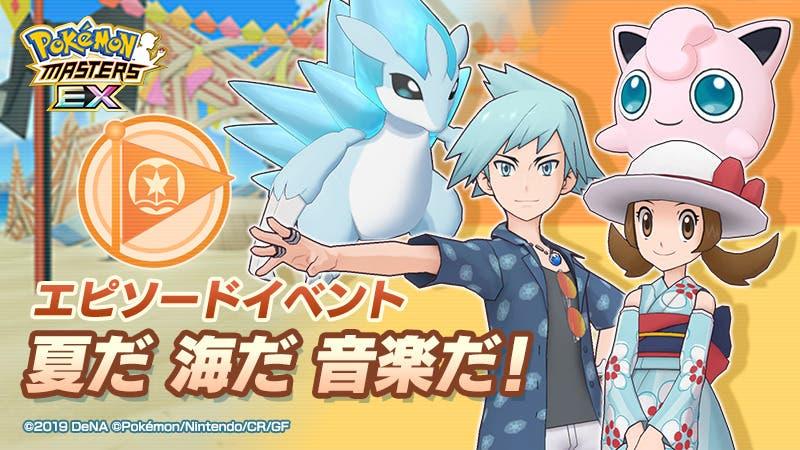 Pokemon Masters EX Maximo y Lira