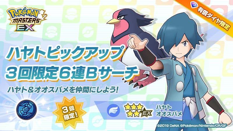 Pokemon Masters EX Pegaso y Swellow