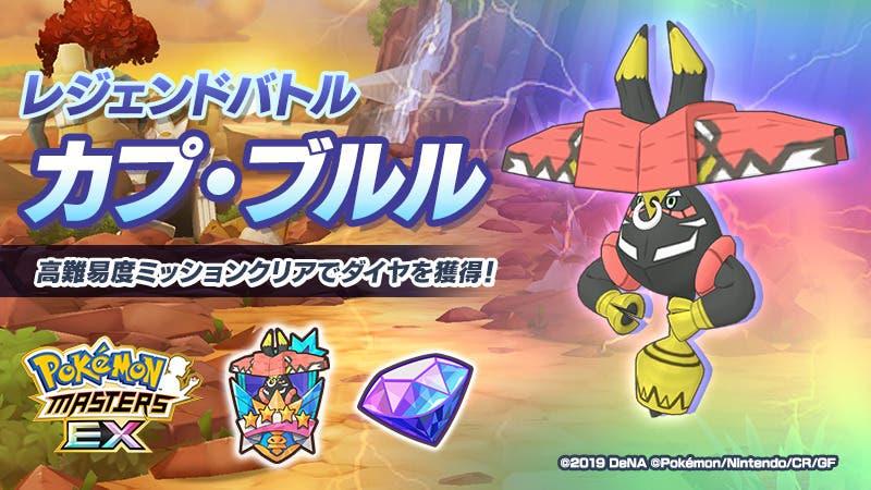 Tapu Bulu Pokemon Masters EX Combates Legendarios