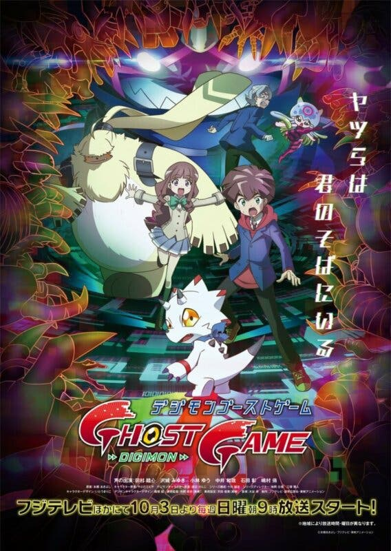 digimon ghost game poster