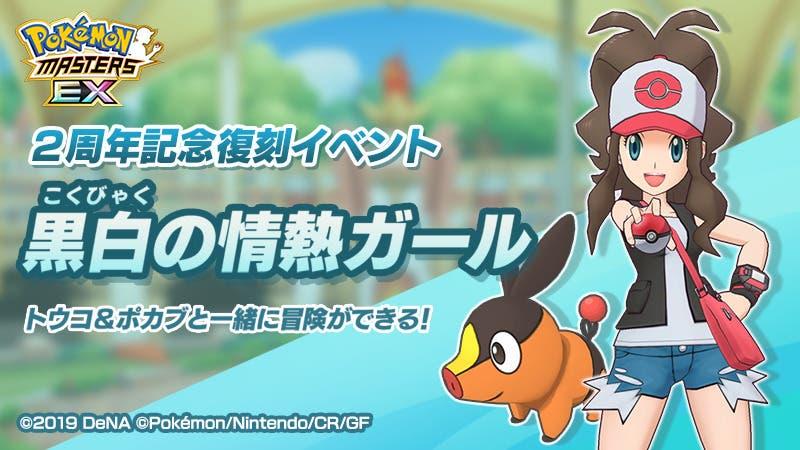 Pokemon Masters EX Liza y Tepig