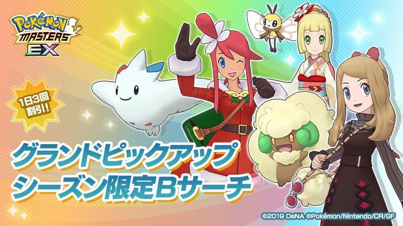 Pokemon Masters EX parejas de compis de temporada