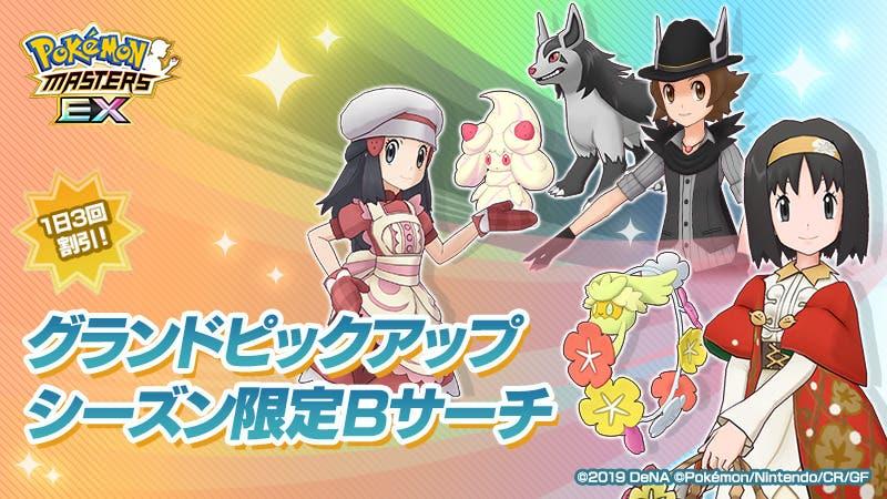 Pokemon Masters EX reclutamiento de temporada Maya Lucho Erika