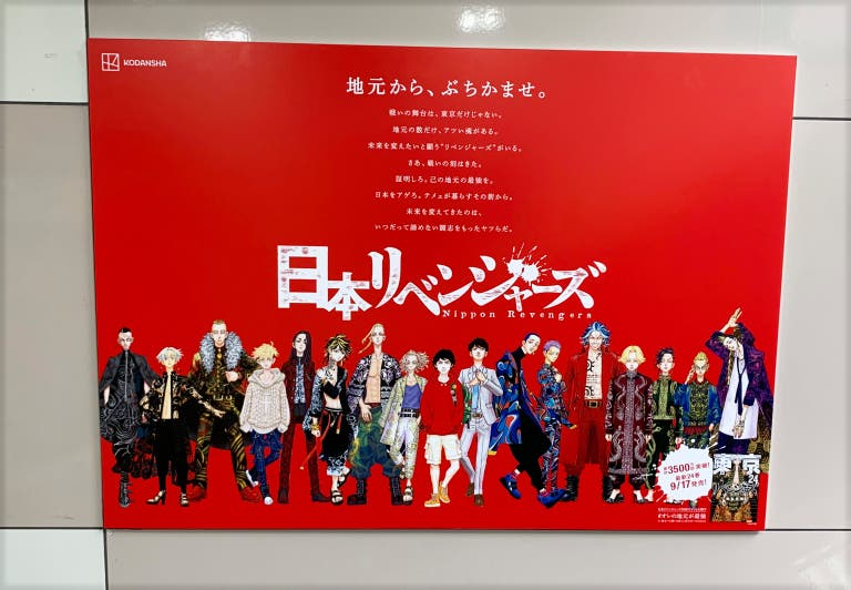 tokyo revengers estacion 1