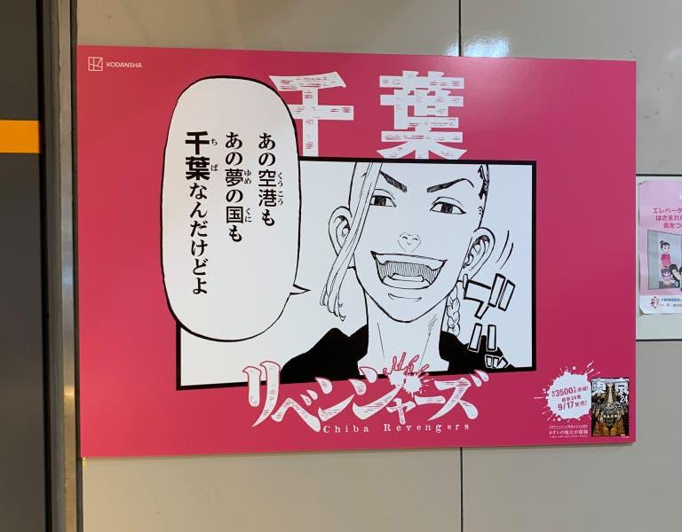 tokyo revengers estacion 2