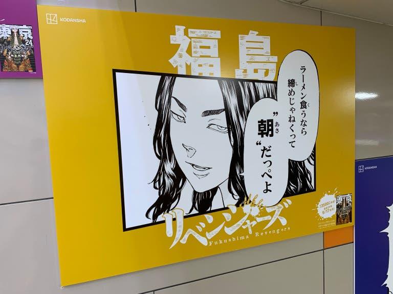 tokyo revengers estacion 3