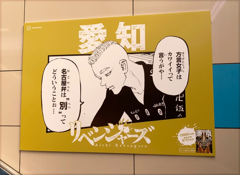 tokyo revengers estacion 5